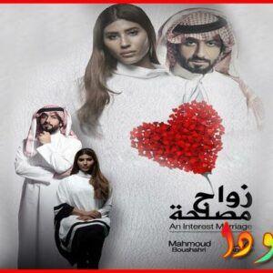 قصة مسلسل زواج مصلحة الكويتي وتقرير مفصل