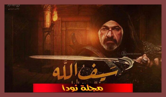 واحد من المسلسلات التاريخية الذي موعدها في رمضان 2021