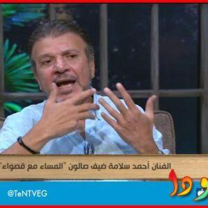 أحمد سلامة وزوجته وأولاده معلومات وتقرير كامل