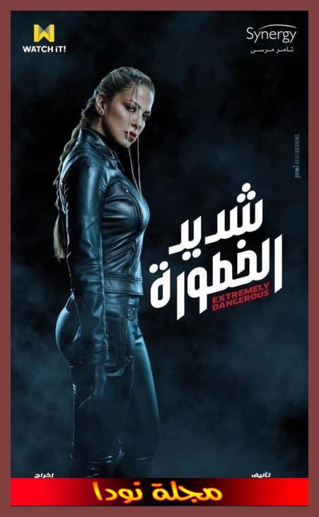 الكثير عن بطلة مسلسل شديد الخطورة ريم مصطفي