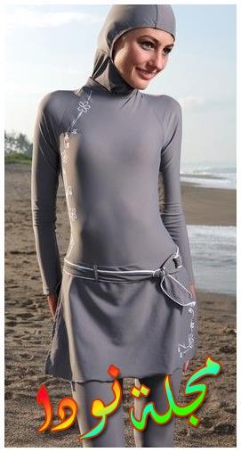 تعطي ملابس السباحة الشرعية