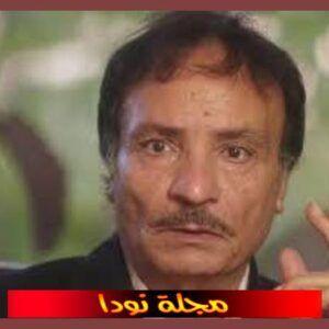 حمدي الوزير وزوجته عمره قصة حياته معلومات كاملة
