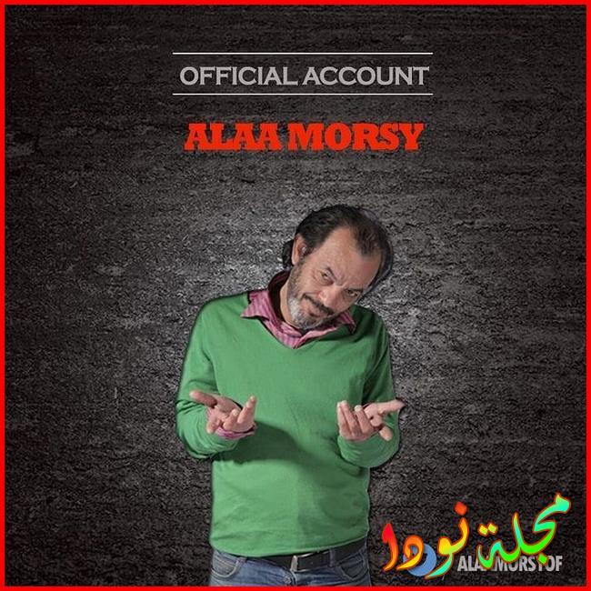 علاء مرسى وزوجته وأولاده معلومات وتقرير كامل