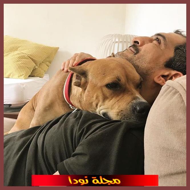 عمرو واكد مع كلبه