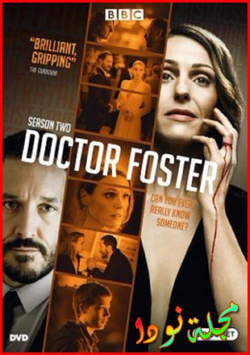 قصة مسلسل دكتور فوستر التركي معلومات وتقرير