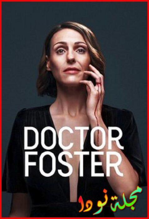 مسلسل Doctor Foster