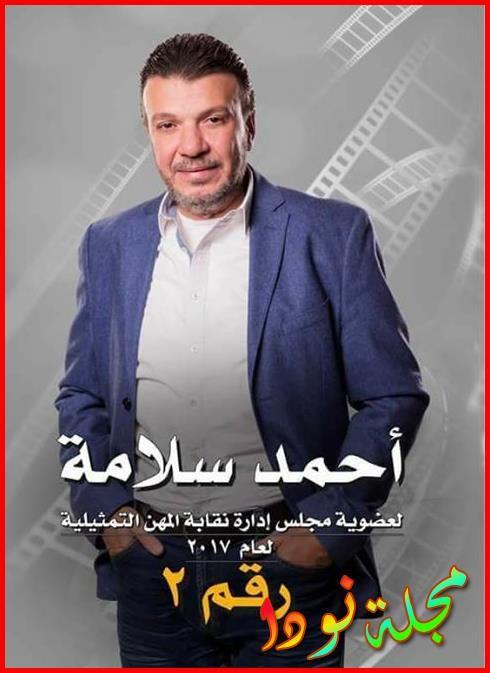 من هو أحمد سلامة ؟