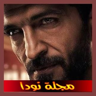 Amr Waked 2020