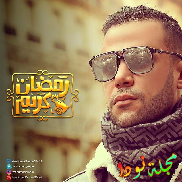 قصة مسلسل الملك لمحمد إمام أبطاله ومواعيد عرضه