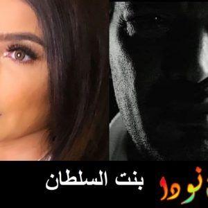 قصة مسلسل بنت السلطان البطولة الأولى لروجينا