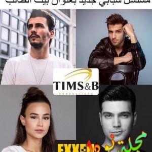 قصة مسلسل بيت الطالب و أبطاله و مواعيد عرضه Öğrenci Evi