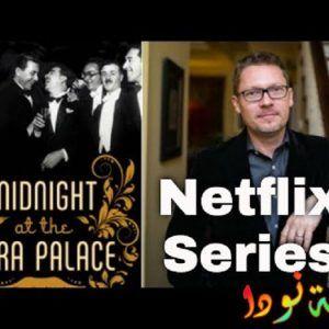 ما هي قصة مسلسل قصر بيرا بالاس؟ Pera Palas