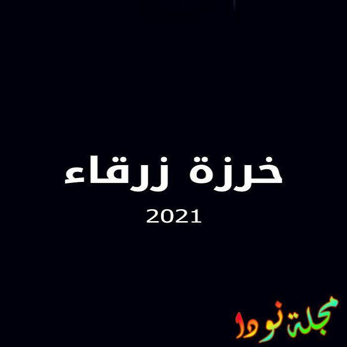 قصة مسلسل خرزة زرقاء السوري