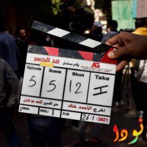 قصة مسلسل ضد الكسر ملخص وكاست رمضان 2021