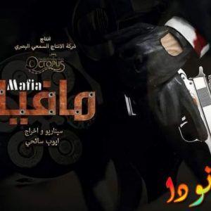 قصة مسلسل مافيا التونسي أبطاله و مواعيده والحكاية كاملة