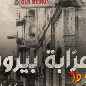 قصة مسلسل عرابة بيروت ومعلومات وتقرير كامل وصور