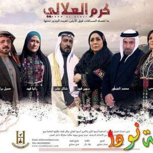 قصة مسلسل كرم العلالي عمل أردني رمضان 2021