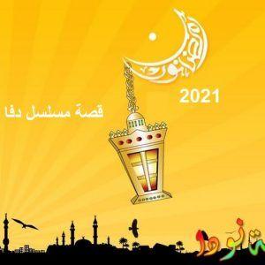 قصة مسلسل دفا دراما سورية جديدة 2021 في رمضان