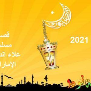 قصة مسلسل علاء الدين الإماراتي الجديد في رمضان 2021