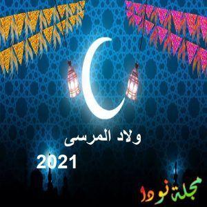 قصة مسلسل ولاد المرسى دراما مغربية و رومانسية 2021