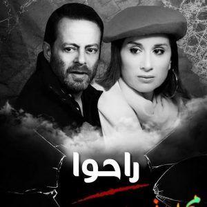 قصة مسلسل راحوا لبناني كارين رزق الله رمضان 2021