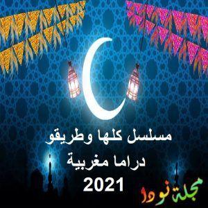 قصة مسلسل كلها وطريقو 2021 و أبطاله و ميعاده