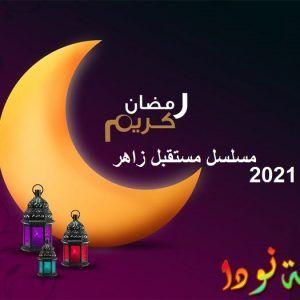 قصة مسلسل مستقبل زاهر – 2021 - ابطاله وميعاده