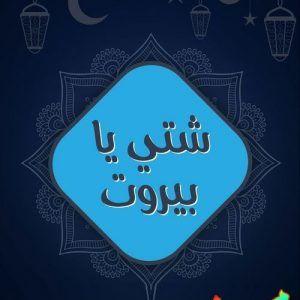 قصة مسلسل شتي يا بيروت - 2021 أبطاله ومواعيده