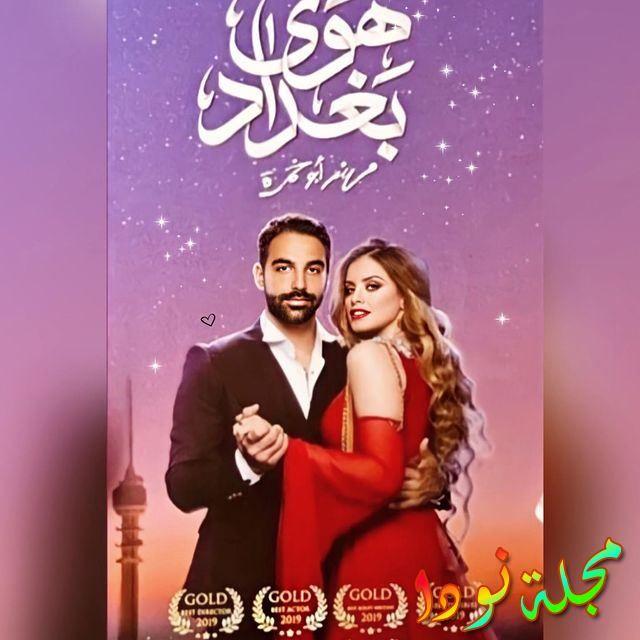 بطولة مسلسل هوى بغداد
