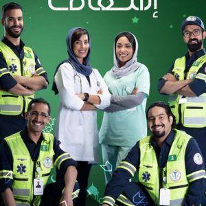 قصة مسلسل إسعاف السعودي رمضان 2021 دراما جديدة