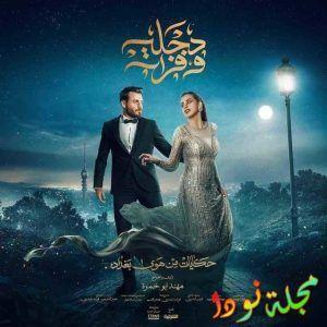 قصة مسلسل دجلة وفرات الرومانسي العراقي رمضان 2021