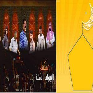 قصة مسلسل الأبواب الستة العراقي رمضان 2021