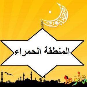 قصة مسلسل المنطقة الحمراء العراقي في رمضان 2021